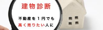 あなたの不動産を1円でも高く売りたい。