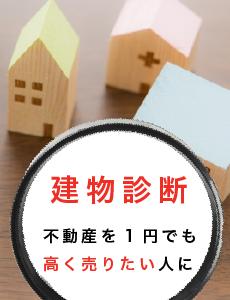建物診断 不動産を1円でも高く売りたい人に