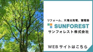 サンフォレスト株式会社webサイト