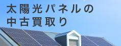 太陽光パネルの中古買取